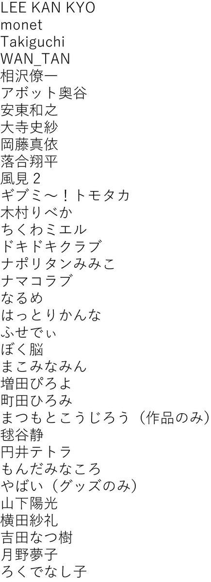 f:id:chikuwaemil:20200613215936j:plain