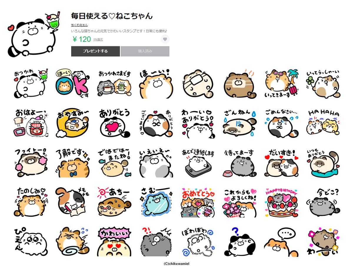 f:id:chikuwaemil:20200714110544j:plain