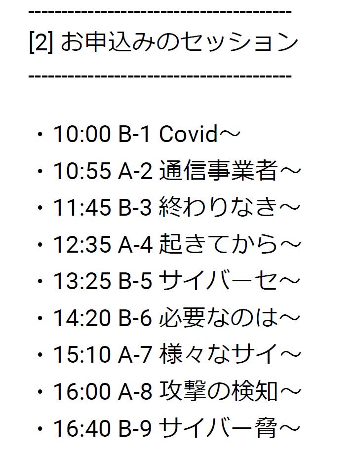f:id:chikuwamaruX:20210923094244p:plain