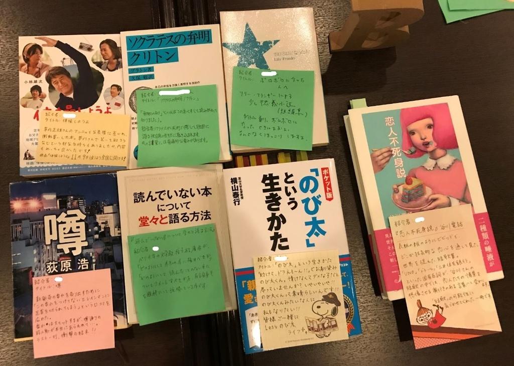 f:id:chikuwamonaka:20181103231526j:plain
