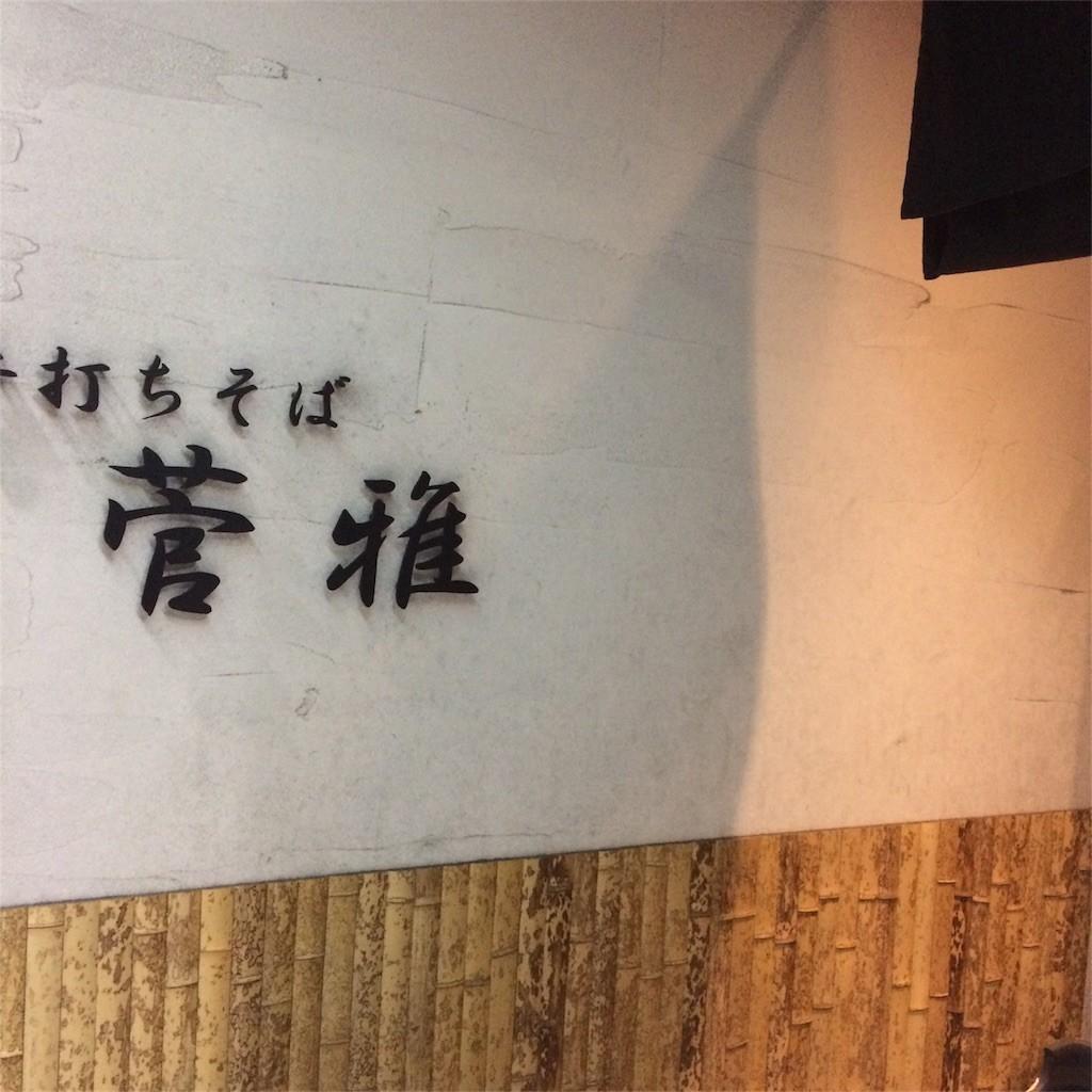 f:id:chikuwansai:20170623140450j:image