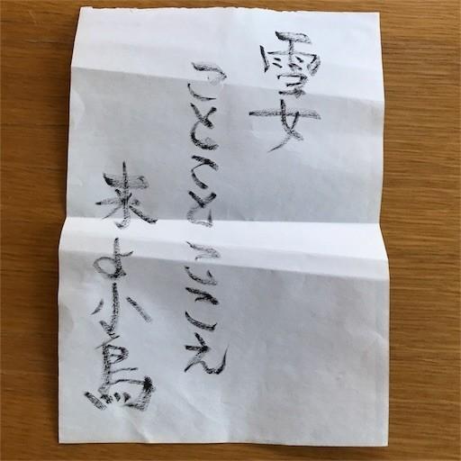 f:id:chikuwansai:20180103154211j:image