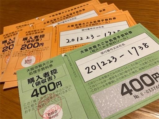 f:id:chikuwansai:20201226091519j:image