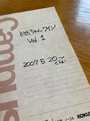 f:id:chikuwansai:20211017152459j:image