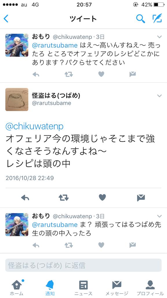 f:id:chikuwatenp:20161101205845p:image