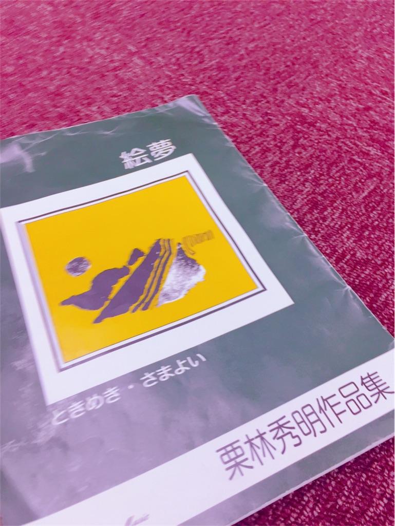 f:id:chikuyoukai:20181117110205j:image
