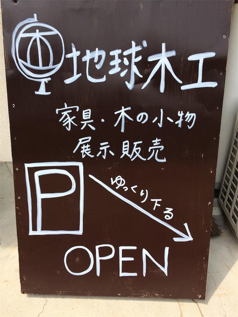 f:id:chikyu-mokkou:20160910130421j:image