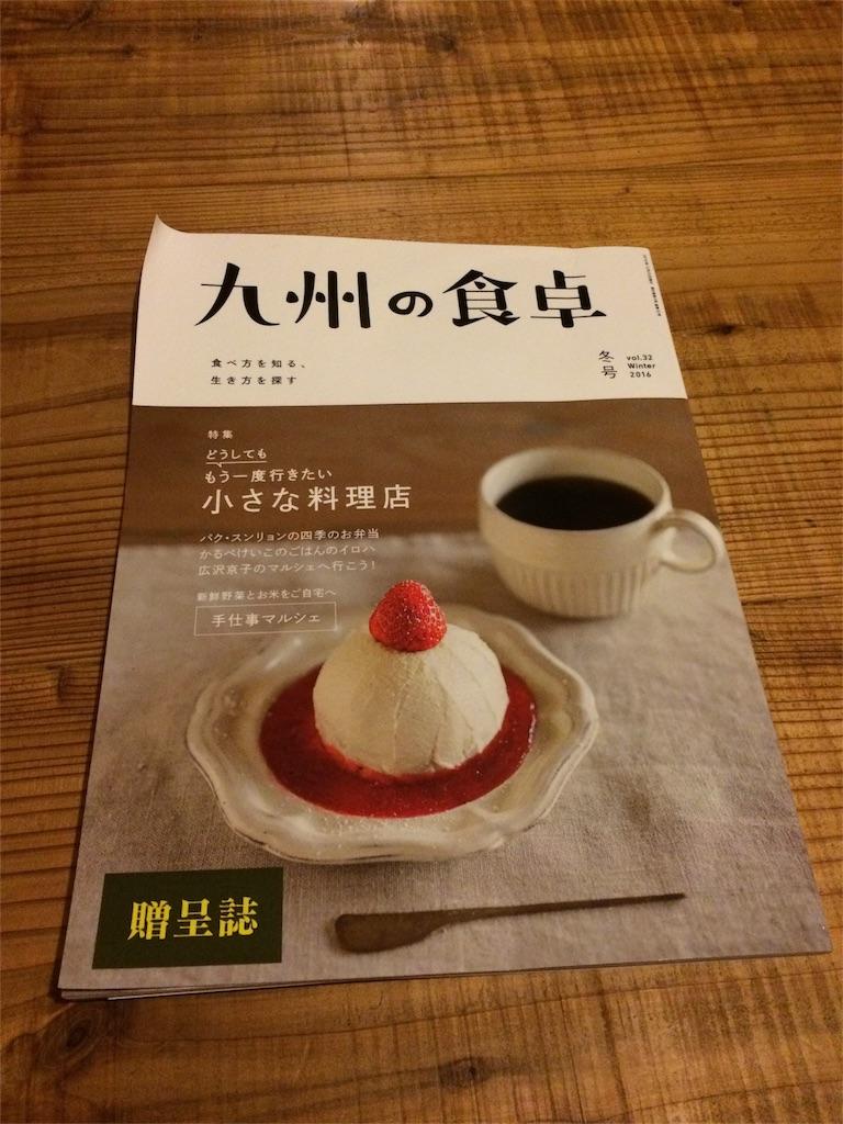 f:id:chikyu-mokkou:20170108215315j:image