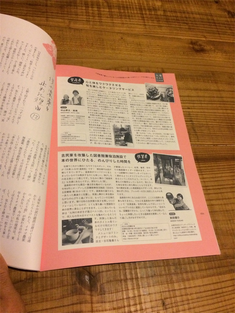 f:id:chikyu-mokkou:20170108215324j:image