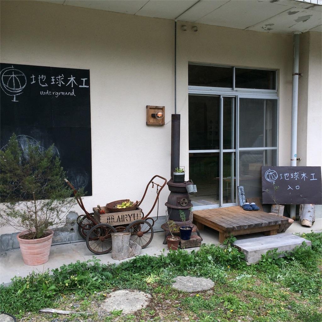 f:id:chikyu-mokkou:20170409121050j:image