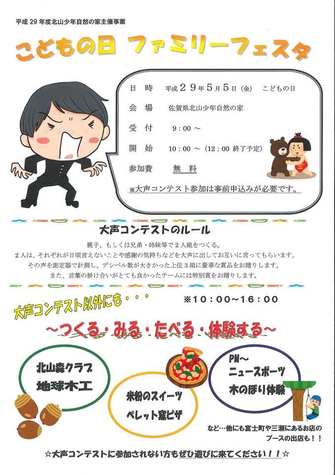 f:id:chikyu-mokkou:20170428220353j:plain