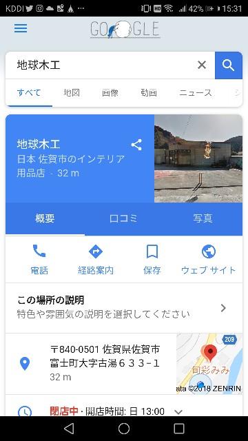f:id:chikyu-mokkou:20180219153745j:image