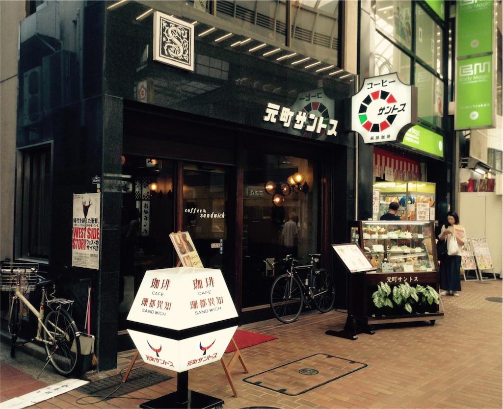 f:id:chikyusanpo:20161002193001j:image