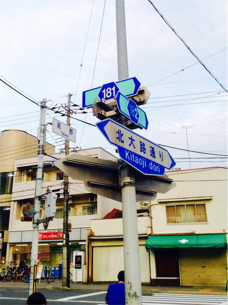 f:id:chikyusanpo:20161005114405j:image