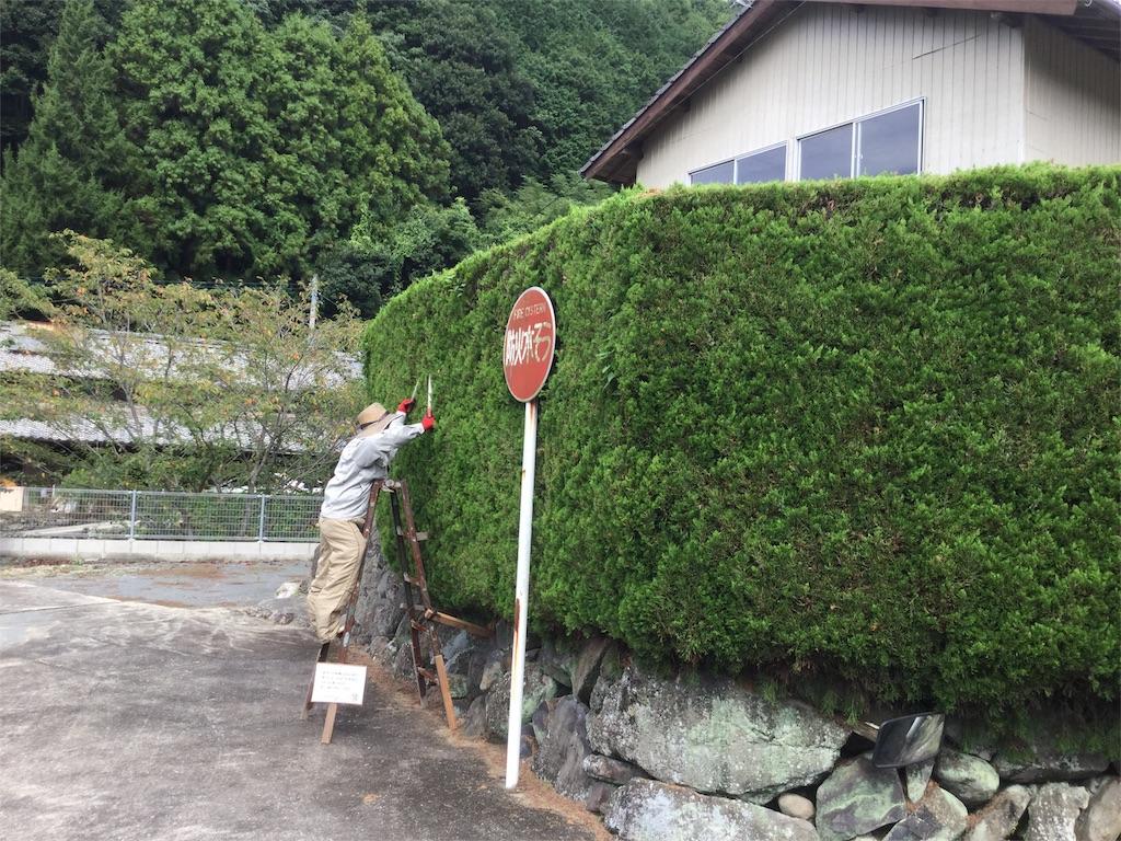 f:id:chikyusanpo:20170926192556j:image