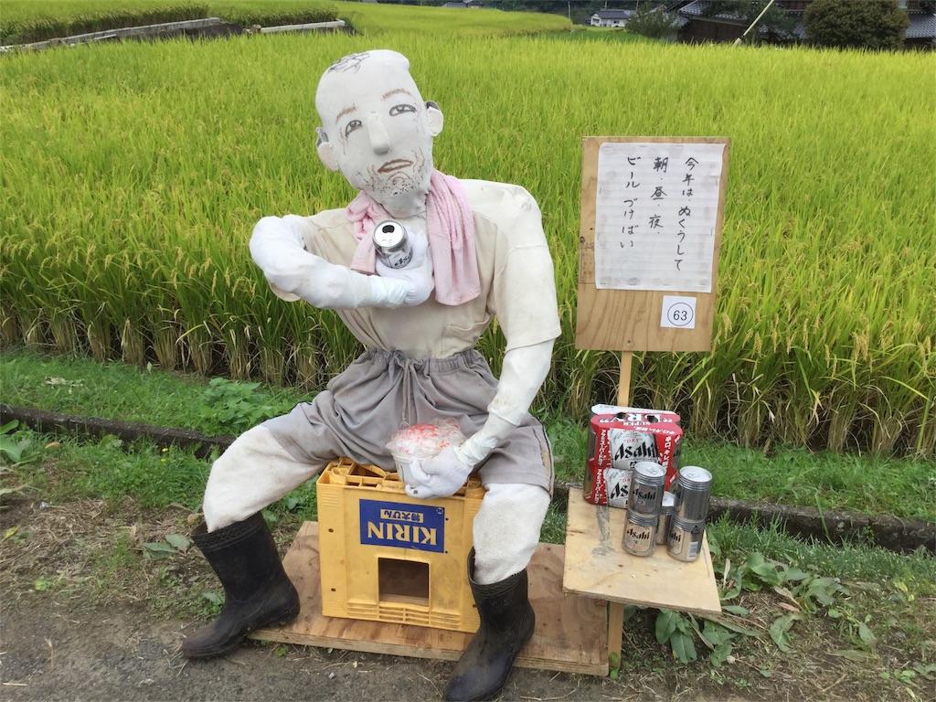 f:id:chikyusanpo:20170926193543j:image