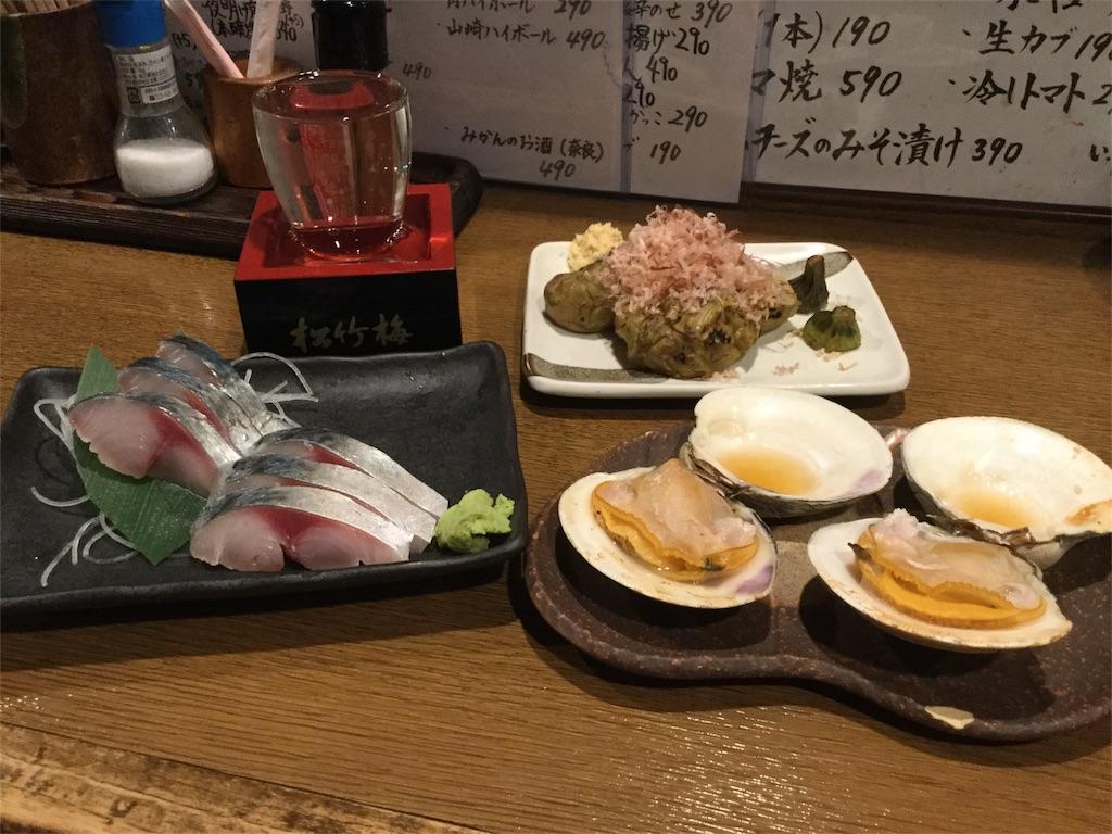 f:id:chikyusanpo:20171123162349j:image