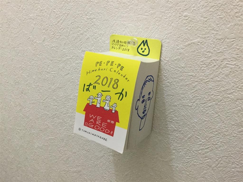 f:id:chikyusanpo:20171230185800j:image