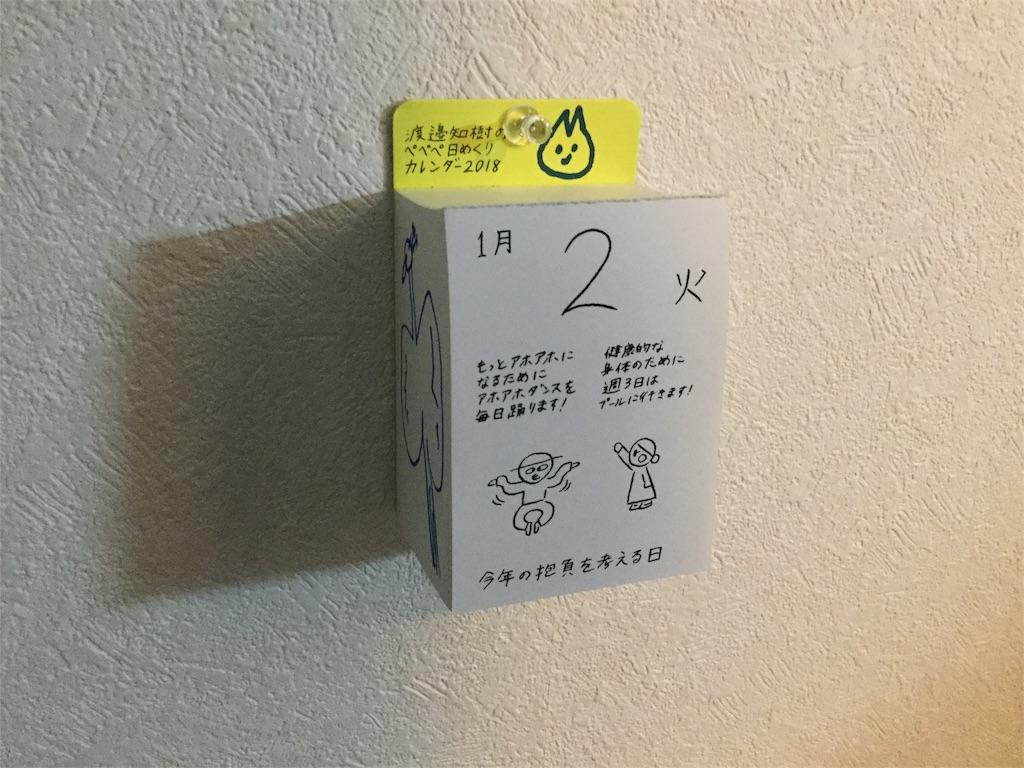 f:id:chikyusanpo:20180102112229j:image