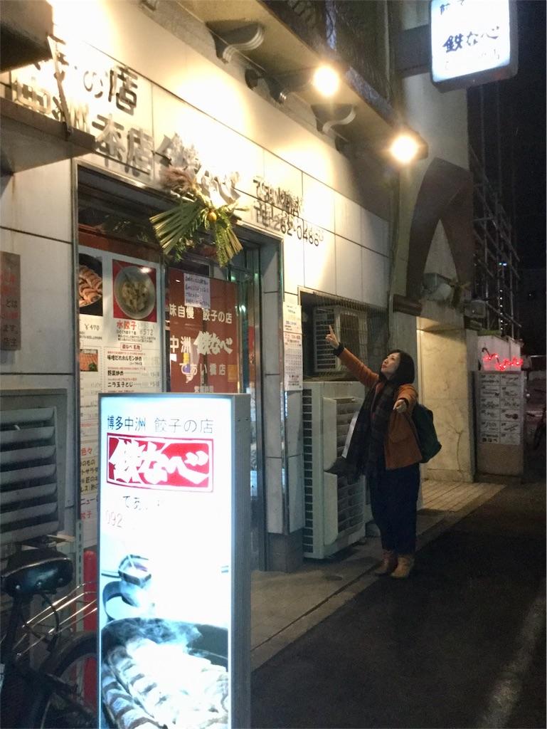 f:id:chikyusanpo:20180109081521j:image