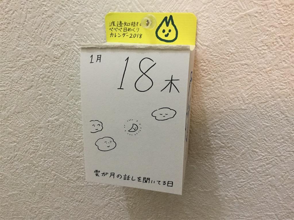 f:id:chikyusanpo:20180119123929j:image