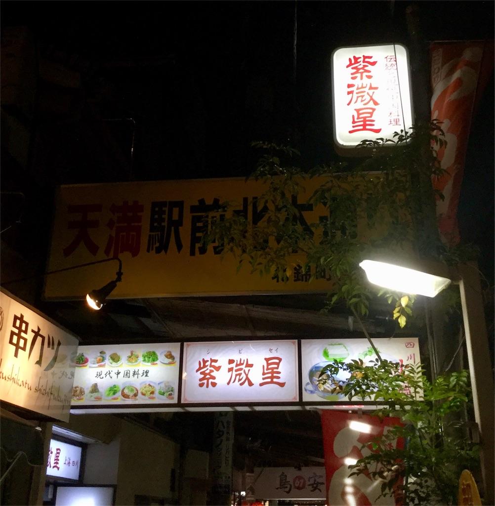 f:id:chikyusanpo:20180319101413j:image