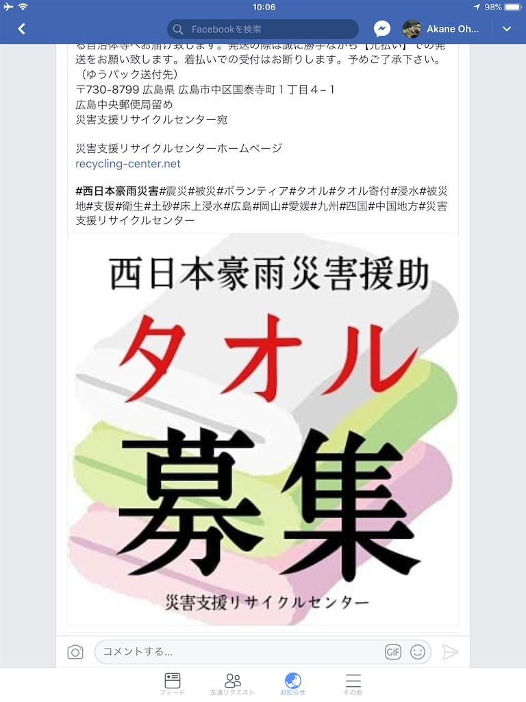 f:id:chikyusanpo:20180714073258p:image