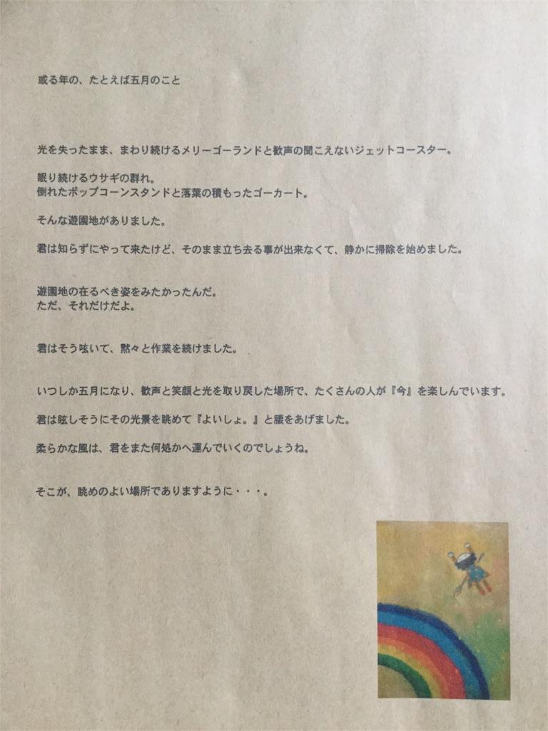 f:id:chikyusanpo:20180812125141j:image