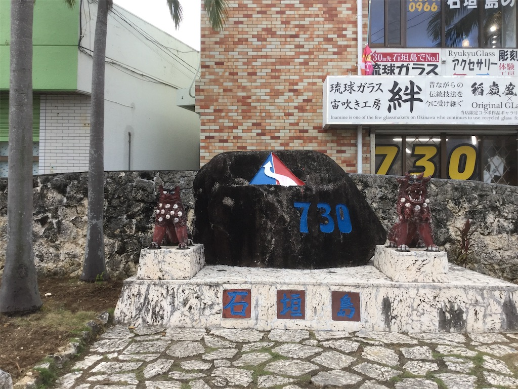 f:id:chikyusanpo:20181028110837j:image