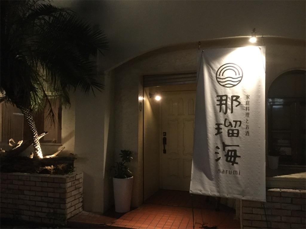 f:id:chikyusanpo:20181113170159j:image