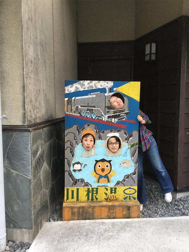 f:id:chikyusanpo:20181128123522j:image
