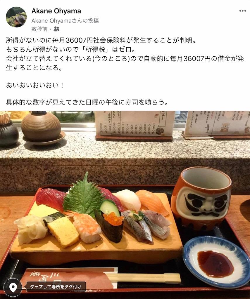 f:id:chikyusanpo:20200405175701j:image