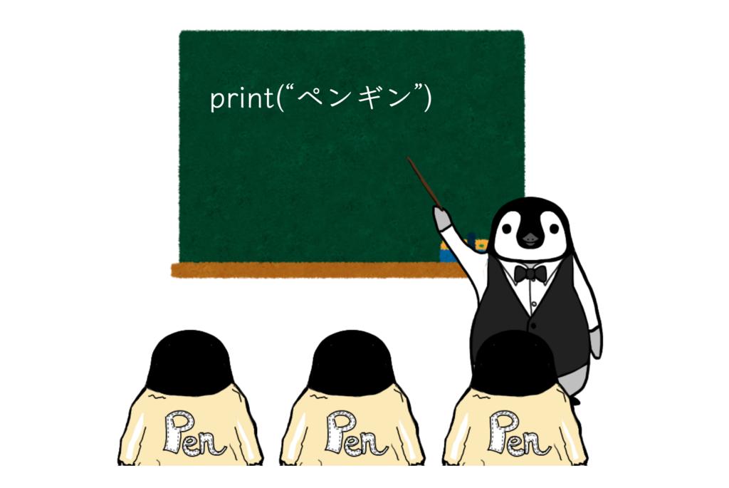 f:id:child_penguin:20180417174311p:plain