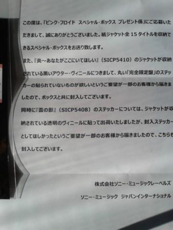 ピンク・フロイド スペシャル・ボックス付属の手紙
