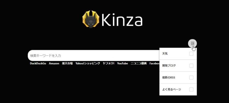 Kinzaホーム設定