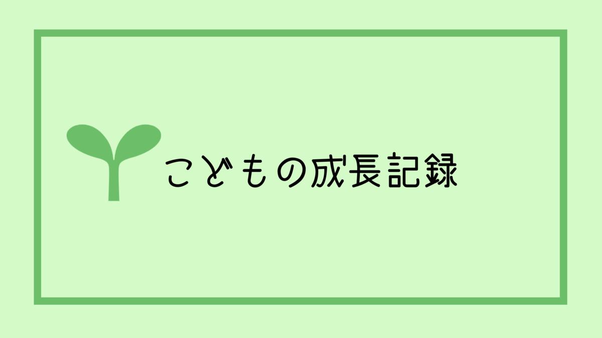 f:id:chilloutmom:20200818025410p:plain