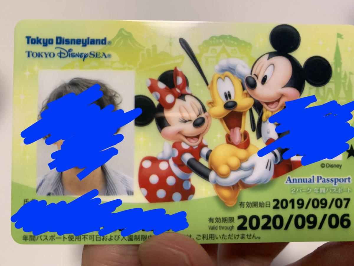 2019年間パスポート