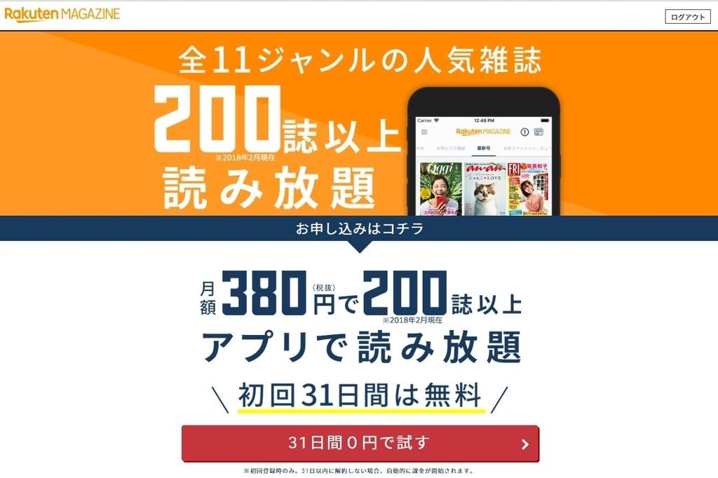 f:id:chima_chimao:20180930154513j:plain