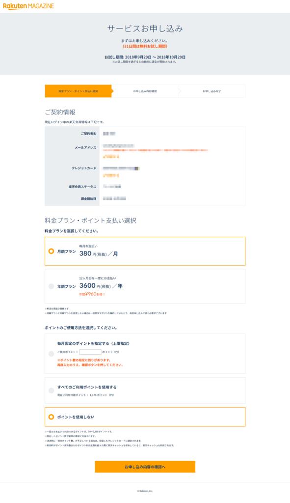 f:id:chima_chimao:20180930154621p:plain