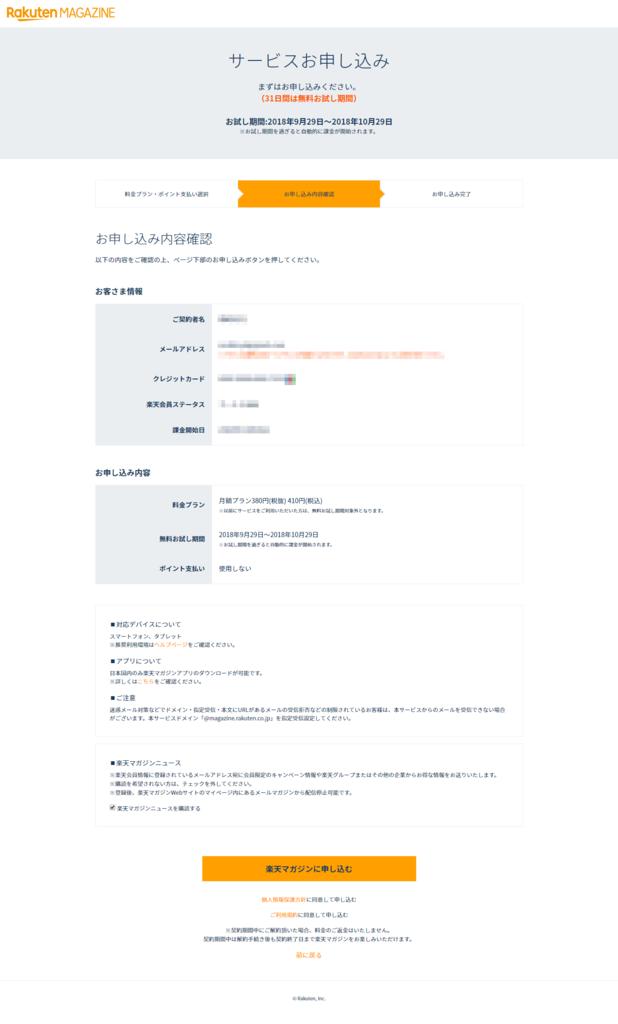 f:id:chima_chimao:20180930154714p:plain