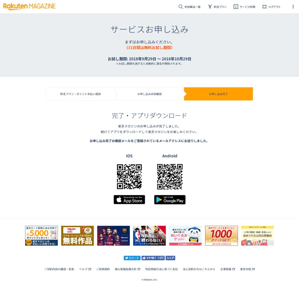 f:id:chima_chimao:20180930154748p:plain