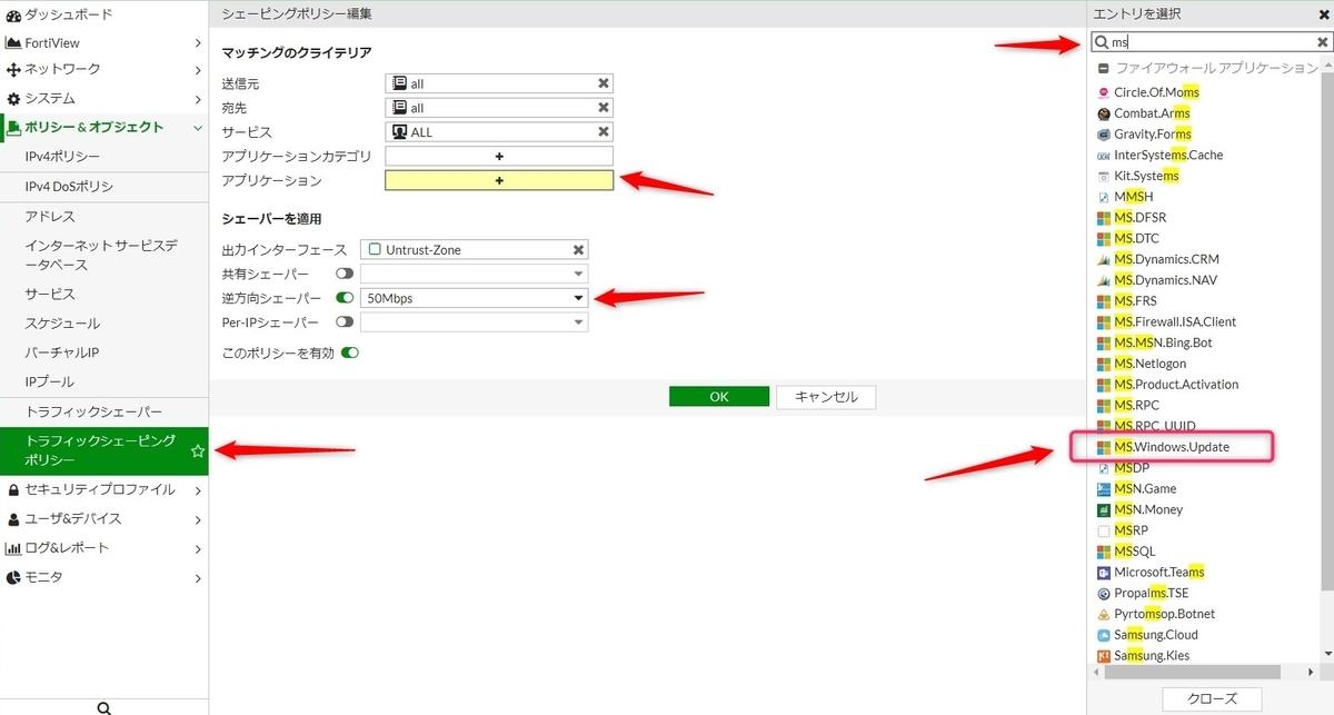 FortigateでWindows Updateトラフィックを帯域制限 - ちま夫@IT
