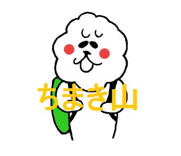 f:id:chimakiyama:20161021004230p:plain