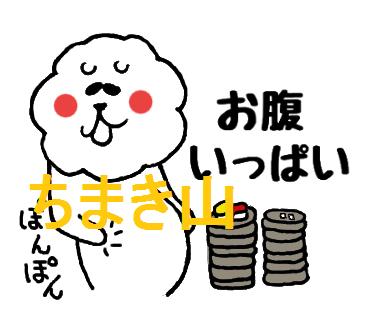 f:id:chimakiyama:20161031231056p:plain