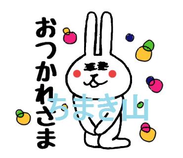 f:id:chimakiyama:20161105223234p:plain