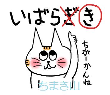 f:id:chimakiyama:20170218225348p:plain