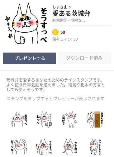 f:id:chimakiyama:20170228214322p:plain