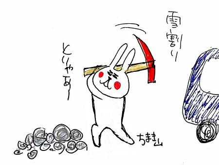 f:id:chimakiyama:20170310142644j:plain