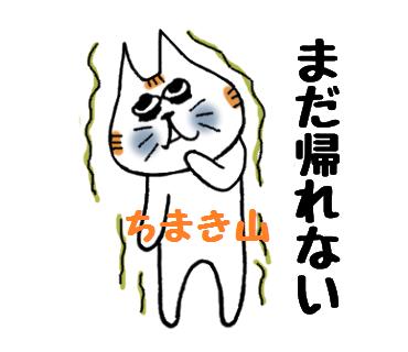 f:id:chimakiyama:20170514180118p:plain