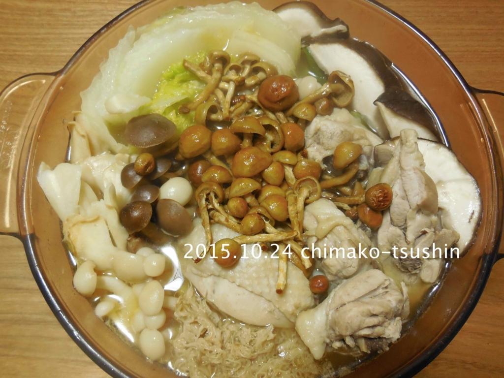 f:id:chimako-tsushin:20151024224250j:plain